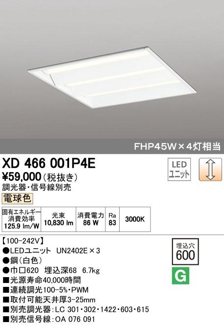 【最安値挑戦中!最大34倍】オーデリック XD466001P4E(LED光源ユニット別梱) ベースライト LEDユニット型 埋込型 PWM調光 電球色 調光器・信号線別売 ルーバー無 [(^^)]
