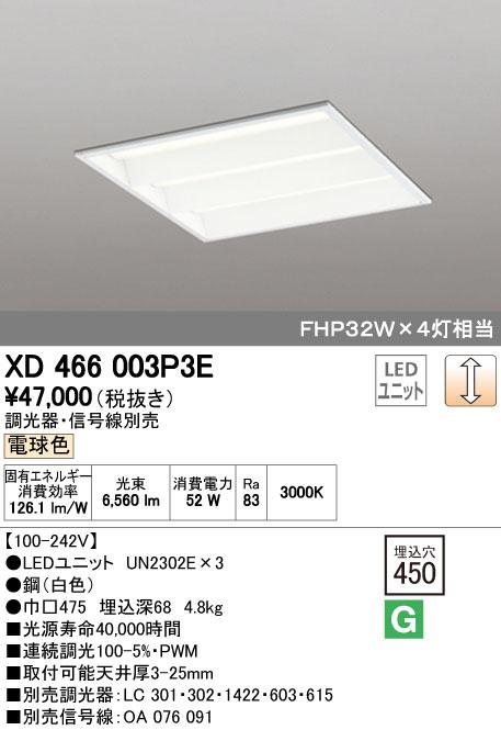 【最安値挑戦中!最大33倍】オーデリック XD466003P3E(LED光源ユニット別梱) ベースライト LEDユニット型 埋込型 PWM調光 電球色 調光器・信号線別売 ルーバー無 [(^^)]
