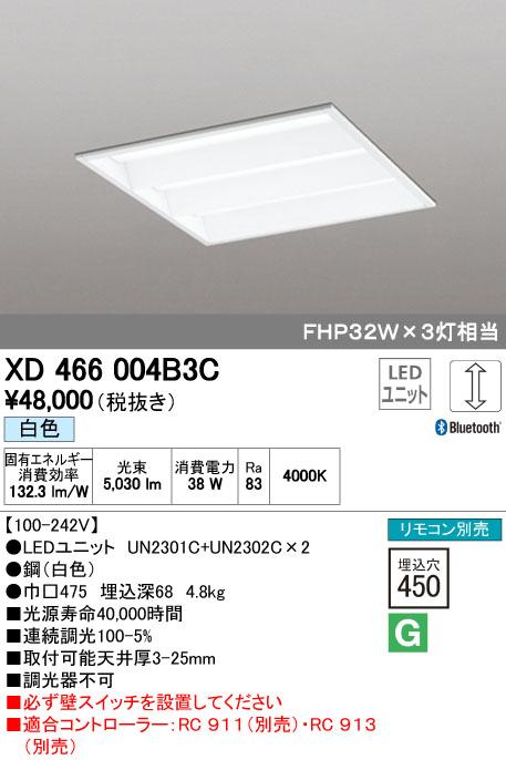 【最安値挑戦中!最大33倍】オーデリック XD466004B3C(LED光源ユニット別梱) ベースライト LEDユニット型 埋込型 Bluetooth調光 白色 リモコン別売 ルーバー無 [(^^)]