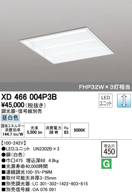 【最安値挑戦中!最大34倍】オーデリック XD466004P3B(LED光源ユニット別梱) ベースライト LEDユニット型 埋込型 PWM調光 昼白色 調光器・信号線別売 ルーバー無 [(^^)]
