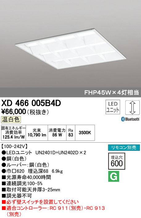 【最安値挑戦中!最大34倍】オーデリック XD466005B4D(LED光源ユニット別梱) ベースライト LEDユニット型 埋込型 Bluetooth調光 温白色 リモコン別売 ルーバー付 [(^^)]