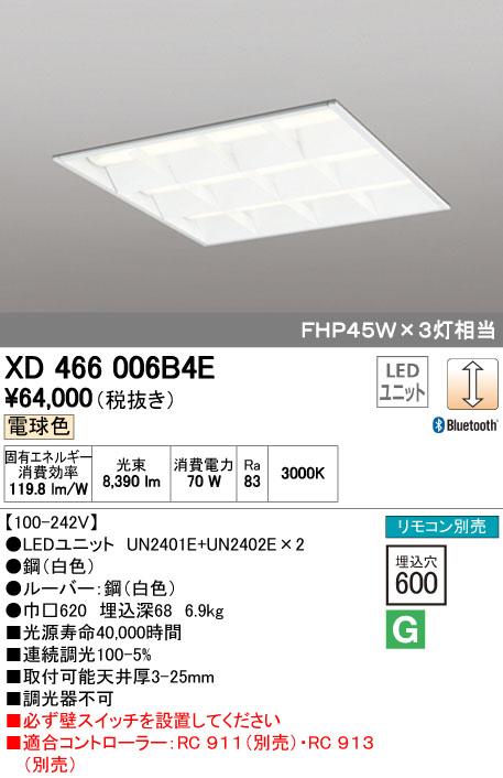 【最安値挑戦中!最大34倍】オーデリック XD466006B4E(LED光源ユニット別梱) ベースライト LEDユニット型 埋込型 Bluetooth調光 電球色 リモコン別売 ルーバー付 [(^^)]