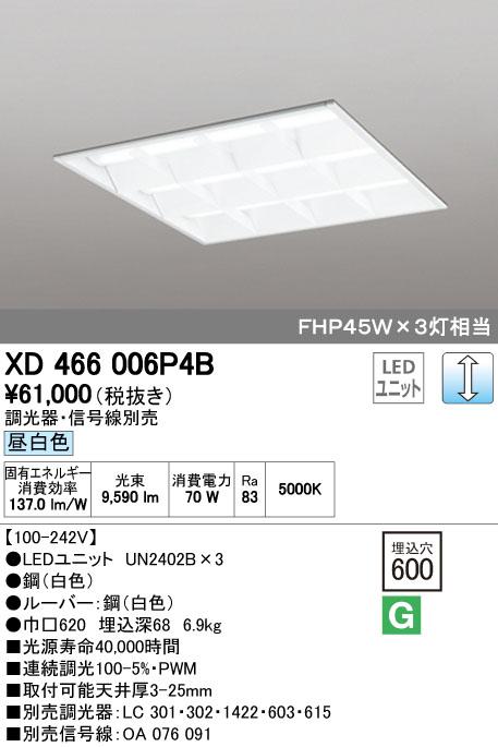 【最安値挑戦中!最大34倍】オーデリック XD466006P4B(LED光源ユニット別梱) ベースライト LEDユニット型 埋込型 PWM調光 昼白色 調光器・信号線別売 ルーバー付 [(^^)]