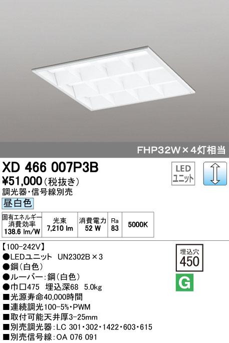 【最安値挑戦中!最大34倍】オーデリック XD466007P3B(LED光源ユニット別梱) ベースライト LEDユニット型 埋込型 PWM調光 昼白色 調光器・信号線別売 ルーバー付 [(^^)]