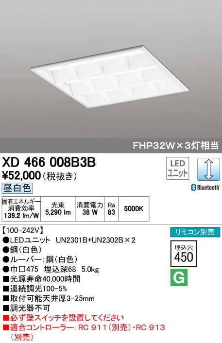 【最安値挑戦中!最大34倍】オーデリック XD466008B3B(LED光源ユニット別梱) ベースライト LEDユニット型 埋込型 Bluetooth調光 昼白色 リモコン別売 ルーバー付 [(^^)]