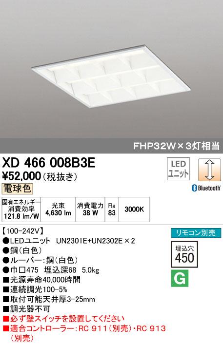 【最安値挑戦中!最大34倍】オーデリック XD466008B3E(LED光源ユニット別梱) ベースライト LEDユニット型 埋込型 Bluetooth調光 電球色 リモコン別売 ルーバー付 [(^^)]