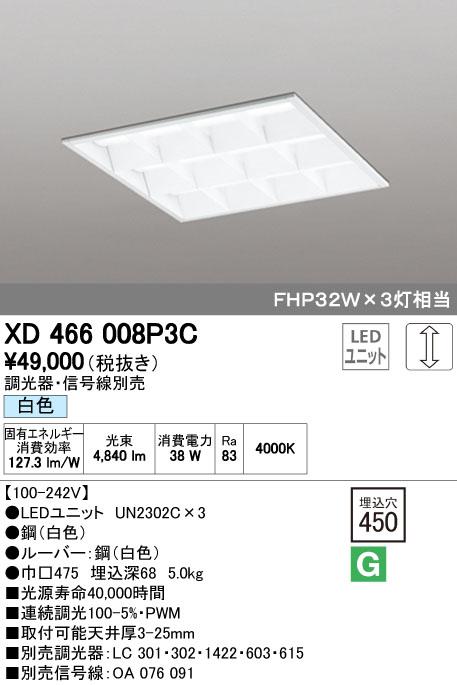 【最安値挑戦中!最大34倍】オーデリック XD466008P3C(LED光源ユニット別梱) ベースライト LEDユニット型 埋込型 PWM調光 白色 調光器・信号線別売 ルーバー付 [(^^)]