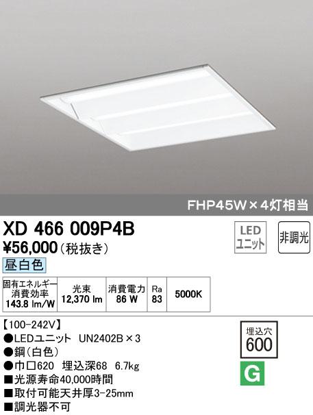 【最安値挑戦中!最大34倍】オーデリック XD466009P4B(LED光源ユニット別梱) ベースライト LEDユニット型 埋込型 非調光 昼白色 ルーバー無 [(^^)]