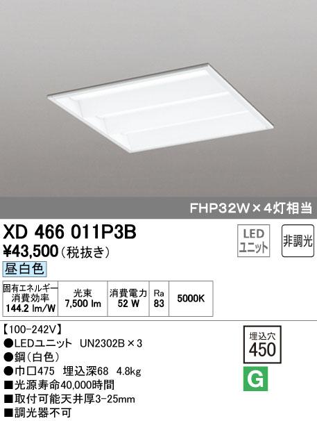 【最安値挑戦中!最大34倍】オーデリック XD466011P3B(LED光源ユニット別梱) ベースライト LEDユニット型 埋込型 非調光 昼白色 ルーバー無 [(^^)]