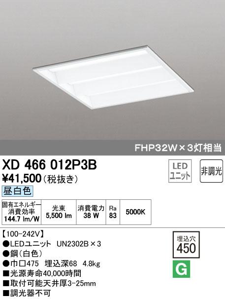 【最安値挑戦中!最大34倍】オーデリック XD466012P3B(LED光源ユニット別梱) ベースライト LEDユニット型 埋込型 非調光 昼白色 ルーバー無 [(^^)]