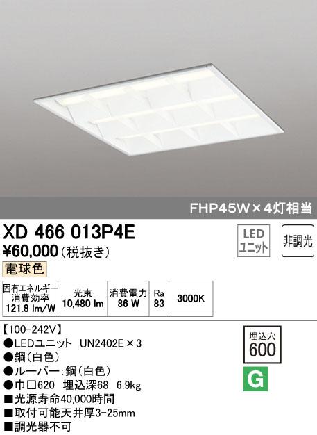 【最安値挑戦中!最大34倍】オーデリック XD466013P4E(LED光源ユニット別梱) ベースライト LEDユニット型 埋込型 非調光 電球色 ルーバー付 [(^^)]