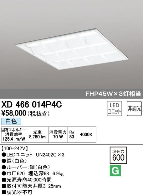 【最安値挑戦中!最大34倍】オーデリック XD466014P4C(LED光源ユニット別梱) ベースライト LEDユニット型 埋込型 非調光 白色 ルーバー付 [(^^)]