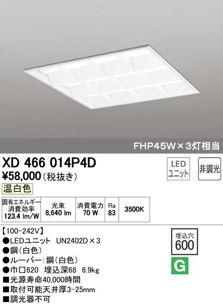 【最安値挑戦中!最大34倍】オーデリック XD466014P4D(LED光源ユニット別梱) ベースライト LEDユニット型 埋込型 非調光 温白色 ルーバー付 [(^^)]