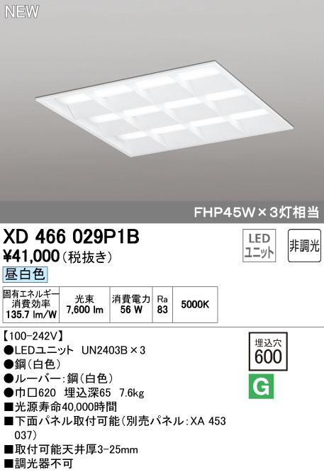 【最安値挑戦中!最大34倍】オーデリック XD466029P1B(LED光源ユニット別梱) ベースライト LEDユニット型 埋込型 非調光 昼白色 ルーバー付 [(^^)]