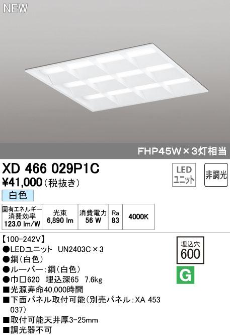 【最安値挑戦中!最大34倍】オーデリック XD466029P1C(LED光源ユニット別梱) ベースライト LEDユニット型 埋込型 非調光 白色 ルーバー付 [(^^)]