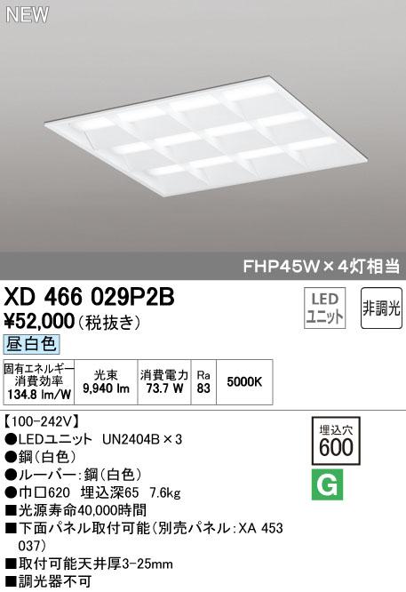 【最安値挑戦中!最大34倍】オーデリック XD466029P2B(LED光源ユニット別梱) ベースライト LEDユニット型 埋込型 非調光 昼白色 ルーバー付 [(^^)]