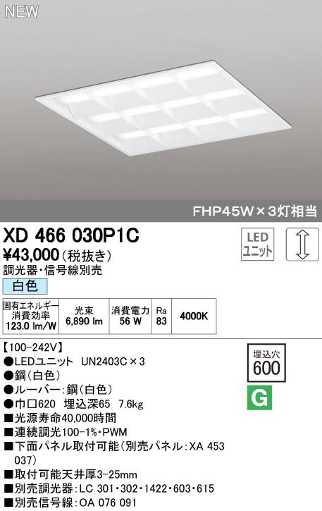 【最安値挑戦中!最大33倍】オーデリック XD466030P1C(LED光源ユニット別梱) ベースライト LEDユニット型 埋込型 PWM調光 白色 調光器・信号線別売 ルーバー付 [(^^)]