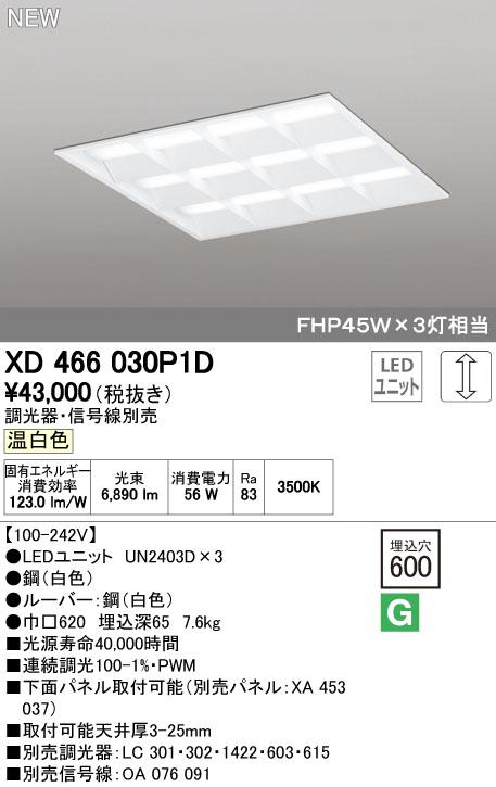 【最安値挑戦中!最大33倍】オーデリック XD466030P1D(LED光源ユニット別梱) ベースライト LEDユニット型 埋込型 PWM調光 温白色 調光器・信号線別売 ルーバー付 [(^^)]