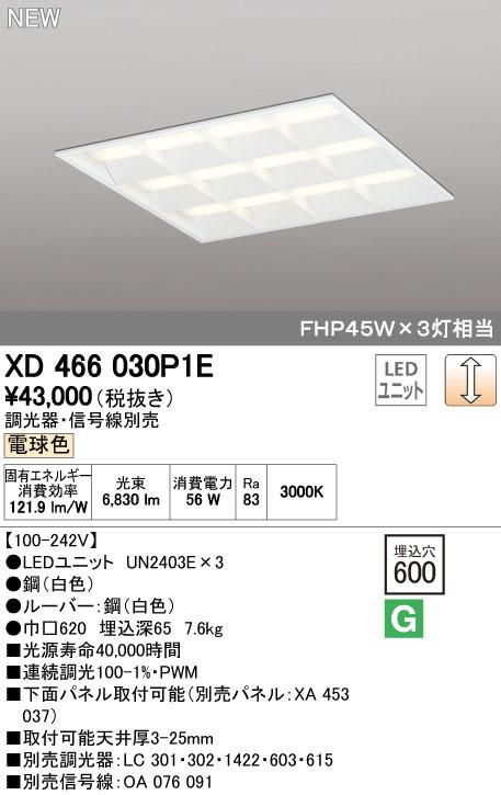 【最安値挑戦中!最大34倍】オーデリック XD466030P1E(LED光源ユニット別梱) ベースライト LEDユニット型 埋込型 PWM調光 電球色 調光器・信号線別売 ルーバー付 [(^^)]