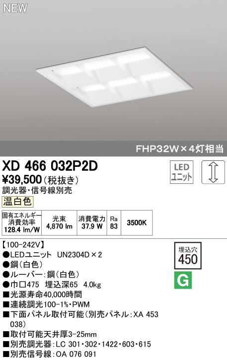 【最安値挑戦中!最大34倍】オーデリック XD466032P2D(LED光源ユニット別梱) ベースライト LEDユニット型 埋込型 PWM調光 温白色 調光器・信号線別売 ルーバー付 [(^^)]