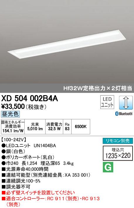 【最安値挑戦中!最大34倍】オーデリック XD504002B4A(LED光源ユニット別梱) ベースライト LEDユニット型 埋込型 40形 Bluetooth調光 5200lmタイプ 昼光色 リモコン別 [(^^)]