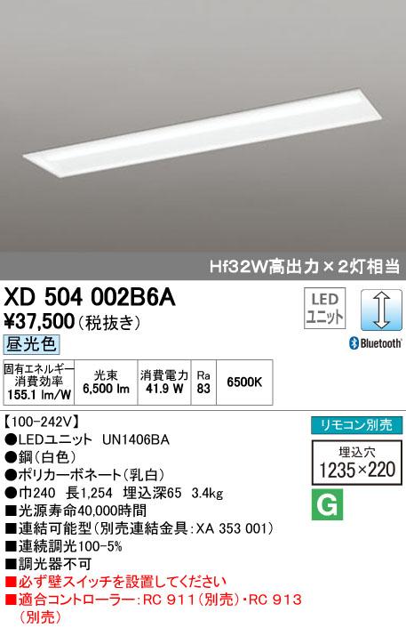 【最安値挑戦中!最大34倍】オーデリック XD504002B6A(LED光源ユニット別梱) ベースライト LEDユニット型 埋込型 40形 Bluetooth調光 6900lmタイプ 昼光色 リモコン別 [(^^)]