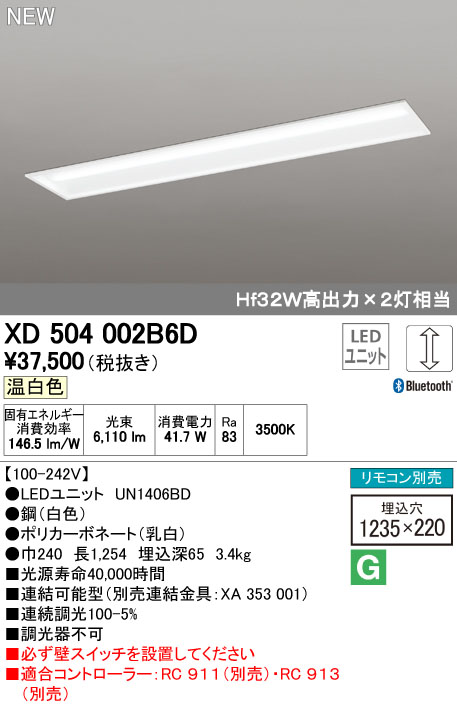 【最安値挑戦中!最大34倍】オーデリック XD504002B6D(LED光源ユニット別梱) ベースライト LEDユニット型 埋込型 40形 Bluetooth調光 6900lmタイプ 温白色 リモコン別 [(^^)]