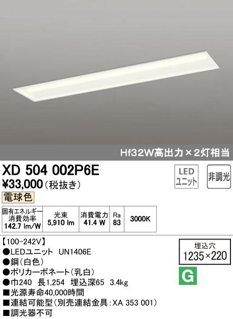 【最安値挑戦中!最大34倍】オーデリック XD504002P6E(LED光源ユニット別梱) ベースライト LEDユニット型 埋込型 40形 非調光 6900lmタイプ 電球色白 [(^^)]