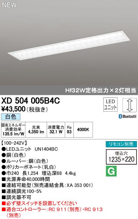 【最安値挑戦中!最大34倍】オーデリック XD504005B4C(LED光源ユニット別梱) ベースライト LEDユニット型 埋込型 Bluetooth調光 白色 リモコン別売 白 [(^^)]