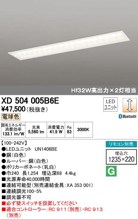 【最安値挑戦中!最大34倍】オーデリック XD504005B6E(LED光源ユニット別梱) ベースライト LEDユニット型 埋込型 Bluetooth調光 電球色 リモコン別売 白 [(^^)]