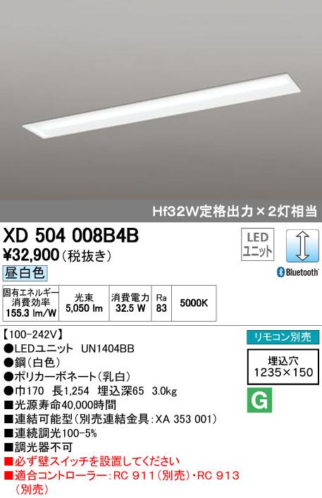 【最安値挑戦中!最大34倍】オーデリック XD504008B4B(LED光源ユニット別梱) ベースライト LEDユニット型 埋込型 Bluetooth調光 昼白色 リモコン別売 白 [(^^)]