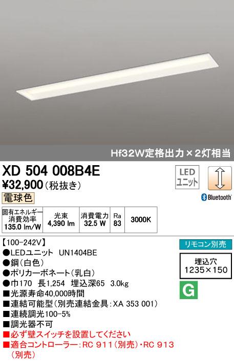 【最安値挑戦中!最大34倍】オーデリック XD504008B4E(LED光源ユニット別梱) ベースライト LEDユニット型 埋込型 Bluetooth調光 電球色 リモコン別売 白 [(^^)]