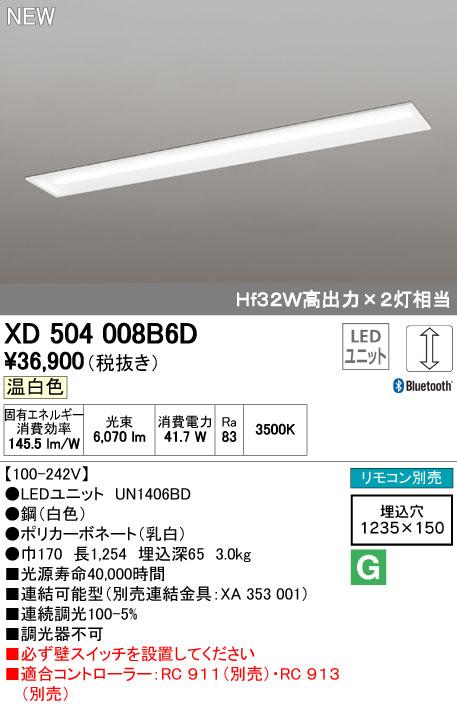 【最安値挑戦中!最大34倍】オーデリック XD504008B6D(LED光源ユニット別梱) ベースライト LEDユニット型 埋込型 Bluetooth調光 温白色 リモコン別売 白 [(^^)]