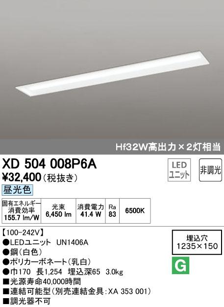 【最安値挑戦中!最大34倍】オーデリック XD504008P6A(LED光源ユニット別梱) ベースライト LEDユニット型 埋込型 非調光 昼光色 白 [(^^)]