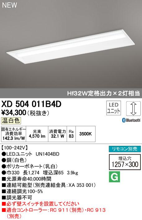 【最安値挑戦中!最大34倍】オーデリック XD504011B4D(LED光源ユニット別梱) ベースライト LEDユニット型 埋込型 Bluetooth調光 温白色 リモコン別売 白 [(^^)]
