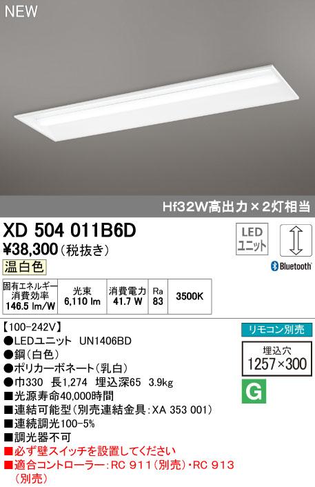 【最安値挑戦中!最大33倍】オーデリック XD504011B6D(LED光源ユニット別梱) ベースライト LEDユニット型 埋込型 Bluetooth調光 温白色 リモコン別売 白 [(^^)]