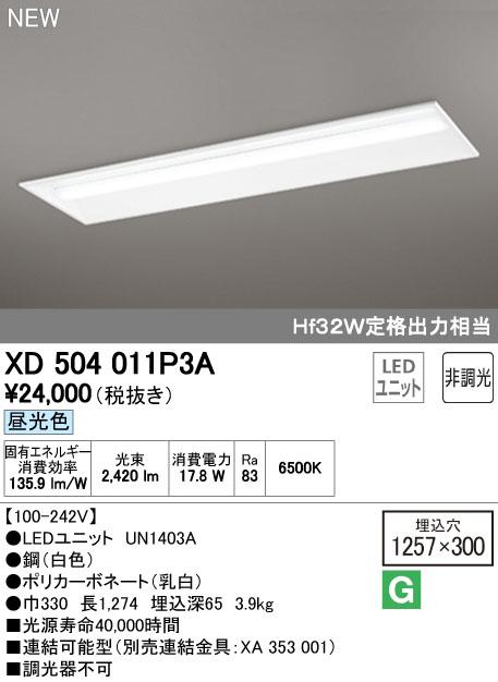 【最安値挑戦中!最大33倍】オーデリック XD504011P3A(LED光源ユニット別梱) ベースライト LEDユニット型 埋込型 非調光 昼光色 白 [(^^)]