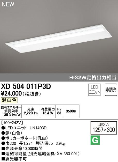 【最安値挑戦中!最大33倍】オーデリック XD504011P3D(LED光源ユニット別梱) ベースライト LEDユニット型 埋込型 非調光 温白色 白 [(^^)]