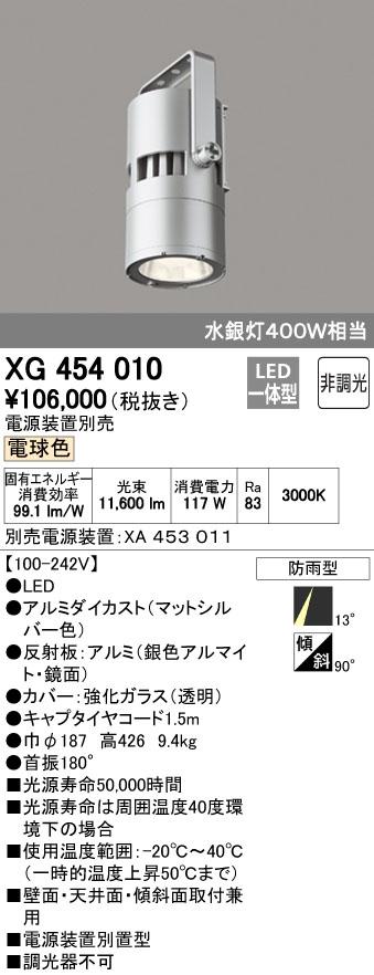 【最安値挑戦中!最大34倍】オーデリック XG454010 ベースライト 高天井用照明 LED一体型 非調光 電球色 電源装置別売 防雨型 [(^^)]