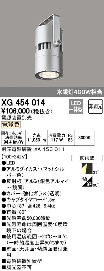 【最安値挑戦中!最大34倍】オーデリック XG454014 ベースライト 高天井用照明 LED一体型 非調光 電球色 電源装置別売 防雨型 [(^^)]
