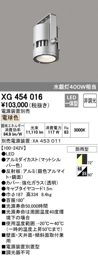 【最安値挑戦中!最大33倍】オーデリック XG454016 ベースライト 高天井用照明 LED一体型 非調光 電球色 電源装置別売 防雨型 [(^^)]
