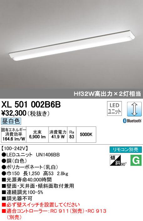 【最安値挑戦中!最大34倍】オーデリック XL501002B6B(LED光源ユニット別梱) ベースライト LEDユニット型 直付型 Bluetooth調光 昼白色 リモコン別売 [(^^)]