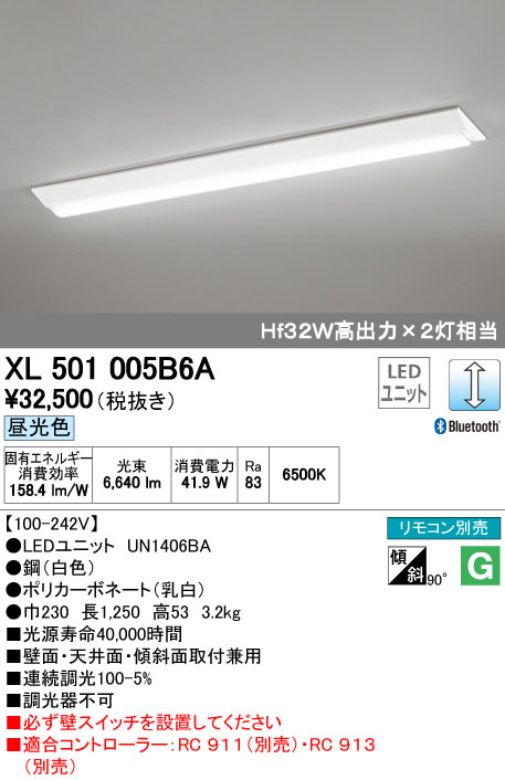 【最安値挑戦中!最大34倍】オーデリック XL501005B6A(LED光源ユニット別梱) ベースライト LEDユニット型 直付型 Bluetooth調光 昼光色 リモコン別売 [(^^)]