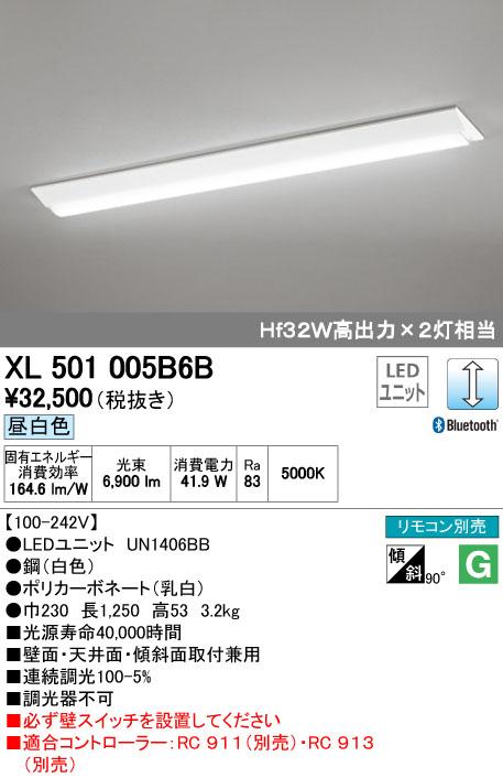 【最安値挑戦中!最大34倍】オーデリック XL501005B6B(LED光源ユニット別梱) ベースライト LEDユニット型 直付型 Bluetooth調光 昼白色 リモコン別売 [(^^)]