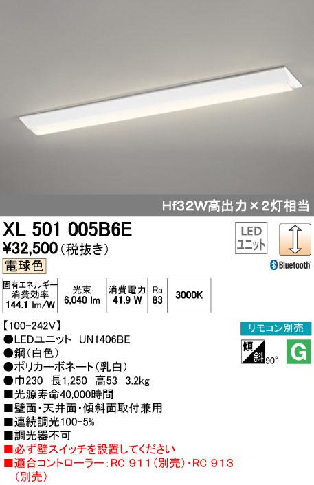 【最安値挑戦中!最大34倍】オーデリック XL501005B6E(LED光源ユニット別梱) ベースライト LEDユニット型 直付型 Bluetooth調光 電球色 リモコン別売 [(^^)]