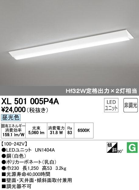 【最安値挑戦中!最大33倍】オーデリック XL501005P4A(LED光源ユニット別梱) ベースライト LEDユニット型 直付型 非調光 昼光色 [(^^)]