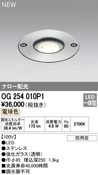 【最安値挑戦中!最大34倍】オーデリック OG254010P1 エクステリアグラウンドアップライト LED一体型 電球色 防雨型 ナロー配光 [(^^)]