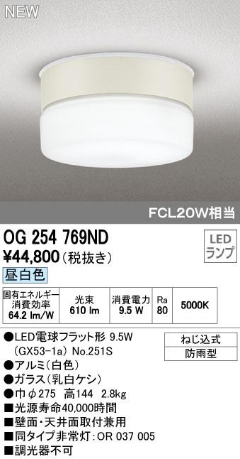 【最安値挑戦中!最大34倍】オーデリック OG254769ND(ランプ別梱) エクステリアポーチライト LED電球フラット形 昼白色 防雨型 [(^^)]