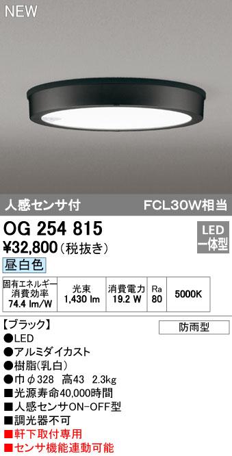 【最安値挑戦中!最大34倍】オーデリック OG254815 エクステリアダウンライト LED一体型 人感センサON-OFF 昼白色 ブラック 防雨型 [(^^)]