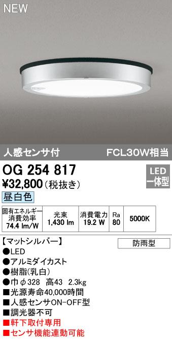 【最安値挑戦中!最大34倍】オーデリック OG254817 エクステリアダウンライト LED一体型 人感センサON-OFF 昼白色 マットシルバー 防雨型 [(^^)]